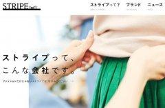 日本时尚集团 Stripe 关闭亏损品牌,退出中