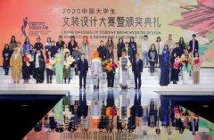 2020中国大学生女装设计大赛为原创发声