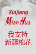 H&M等外国品牌抵制新疆棉花?新疆棉花