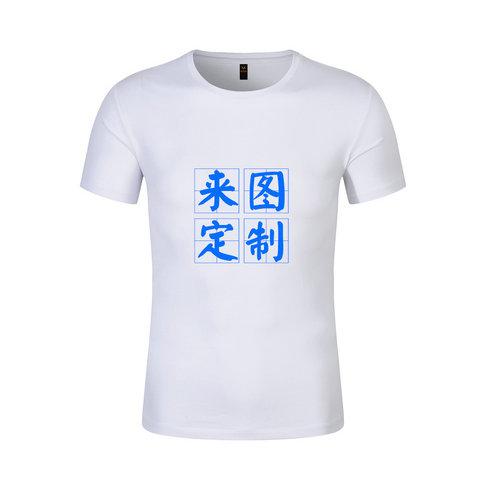 纯棉圆领文化衫_定做高端t恤_冰丝莱卡文化衫