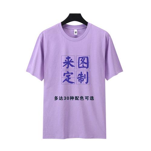 240克加厚圆领T恤_纯棉面料_现货可印字印logo
