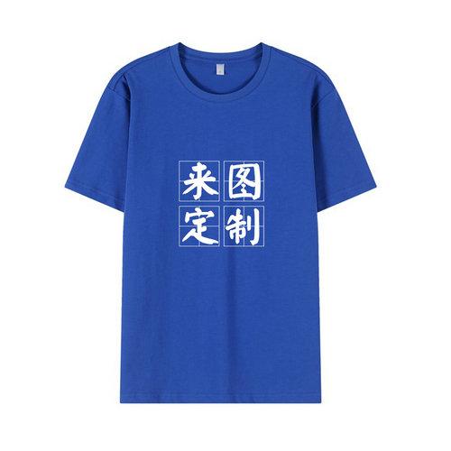 40支双纱圆领t恤_现货多色可选_印字印图快速发货